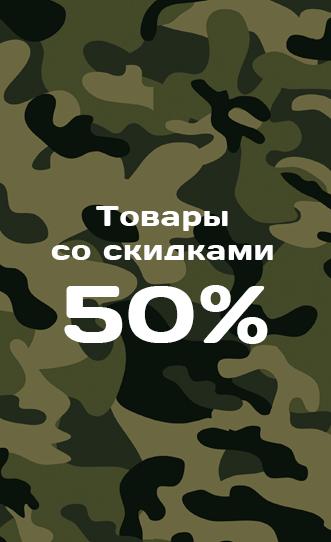 Военторг Мурманск товары со скидками