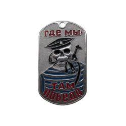 Жетон стальной цветной Морская пехота
