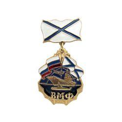 Значок - медаль мет. ВМФ, алюм.