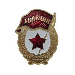Значок  мет. Гвардия СССР, алюм., пимса
