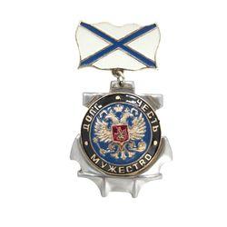 Значок - медаль мет. Долг, честь, мужество ВМФ (синий фон), алюм.