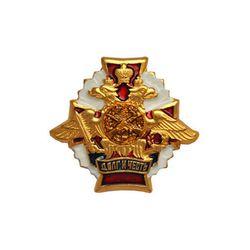 Значок мет. Долг и честь Мотострелковые войска, алюм.