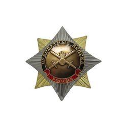 Значок  мет. Орден-звезда Сухопутные войска