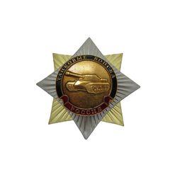 Значок  мет. Орден-звезда Танковые войска
