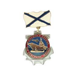 Значок - медаль мет. В память о службе на СФ, алюм.