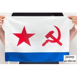 Флаг ВМФ СССР 40*60 уличный