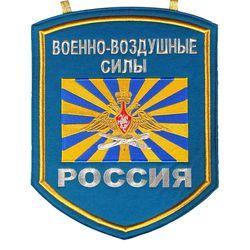 Вымпел ВВС России вышитый, большой 30х37