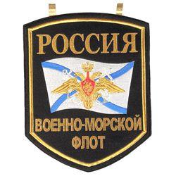 Вымпел ВМФ России вышитый, большой 30х37