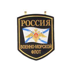 Вымпел ВМФ России вышитый, малый 15х21