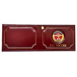 Обложка для документов ДПС России с жетоном, кожа