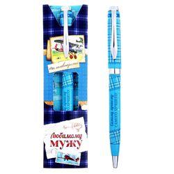 """Ручка подарочная """"Любимому мужу"""""""