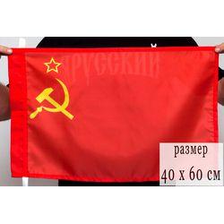 Флаг СССР 40*60 шелковый