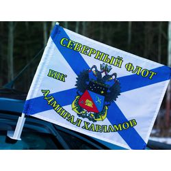 Флаг Адм. Харламов 30*40 автомобильный шелковый