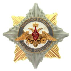 Значок  мет. Орден-звезда Вооруженные силы России