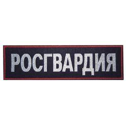 """Нашивка на спину вышитая """"РОСГВАРДИЯ"""", т.-синяя с красным кантом на липучке."""