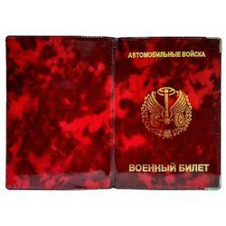 Обложка для военного билета Сухопутные войска РФ, красная