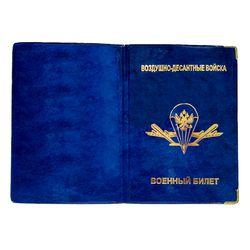 Обложка для военного билета ВДВ, синяя
