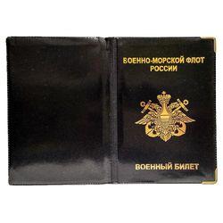 Обложка для военного билета ВМФ, черная