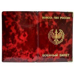 Обложка для военного билета Войска ПВО РФ, красная
