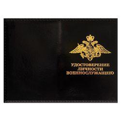 Обложка для Удостоверения личности военнослужащего, черная, кожа
