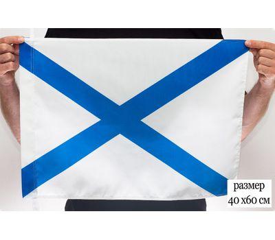 Флаг Андреевский уличный 40*60