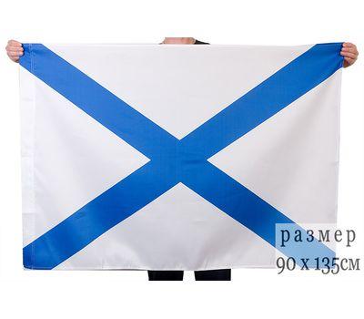 Флаг Андреевский уличный 90*135