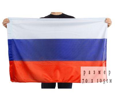 Флаг России шелковый 70*105