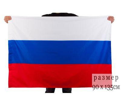 Флаг России шелковый 90*135