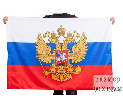 Флаг России с гербом шелковый 90*135