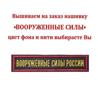 "Нашивка нагрудная вышитая ""Вооруженные силы"" (заказ)"