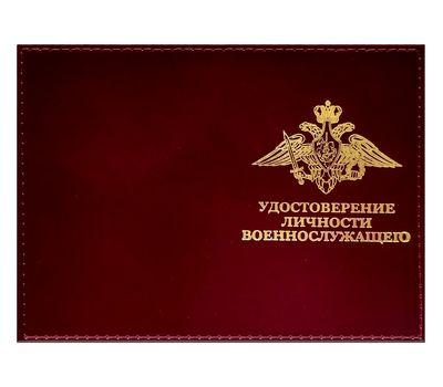 Обложка для Удостоверения личности военнослужащего, бордовая, кожа